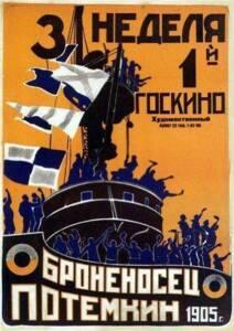 Affiche originale du Cuirassé Potemkine (1925)